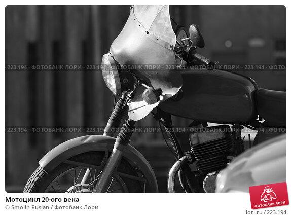 Мотоцикл 20-ого века, фото № 223194, снято 15 апреля 2007 г. (c) Smolin Ruslan / Фотобанк Лори