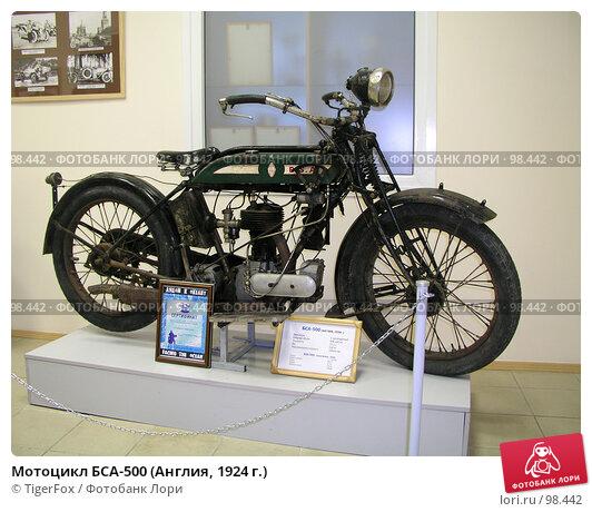 Купить «Мотоцикл БСА-500 (Англия, 1924 г.)», фото № 98442, снято 23 апреля 2018 г. (c) TigerFox / Фотобанк Лори