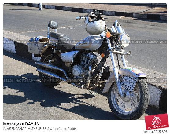 Мотоцикл DAYUN, фото № 215806, снято 19 февраля 2008 г. (c) АЛЕКСАНДР МИХЕИЧЕВ / Фотобанк Лори
