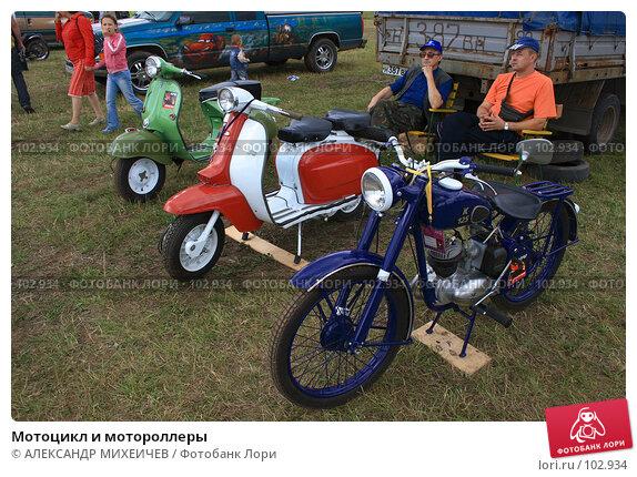 Мотоцикл и мотороллеры, фото № 102934, снято 23 июля 2017 г. (c) АЛЕКСАНДР МИХЕИЧЕВ / Фотобанк Лори