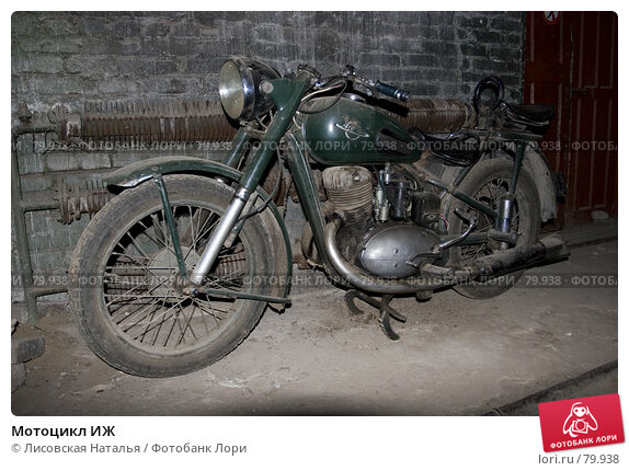 Купить «Мотоцикл ИЖ», фото № 79938, снято 4 июня 2007 г. (c) Лисовская Наталья / Фотобанк Лори