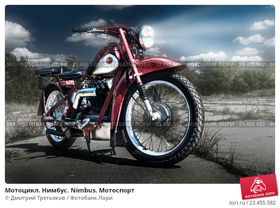 Купить «Мотоцикл. Нимбус. Nimbus. Мотоспорт», фото № 23455582, снято 20 сентября 2018 г. (c) Дмитрий Третьяков / Фотобанк Лори