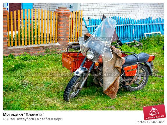 "Мотоцикл ""Планета"" (2014 год). Редакционное фото, фотограф Антон Кутлубаев / Фотобанк Лори"