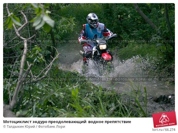 Купить «Мотоциклист эндуро преодолевающий  водное препятствие», фото № 66274, снято 24 апреля 2018 г. (c) Талдыкин Юрий / Фотобанк Лори