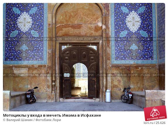 Мотоциклы у входа в мечеть Имама в Исфахане, фото № 25626, снято 28 ноября 2006 г. (c) Валерий Шанин / Фотобанк Лори