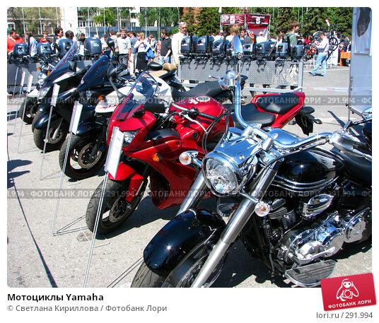 Купить «Мотоциклы Yamaha», фото № 291994, снято 18 мая 2008 г. (c) Светлана Кириллова / Фотобанк Лори