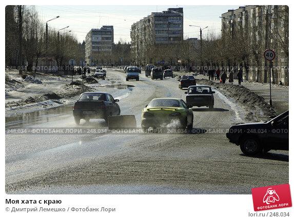 Купить «Моя хата с краю», фото № 248034, снято 29 марта 2008 г. (c) Дмитрий Лемешко / Фотобанк Лори