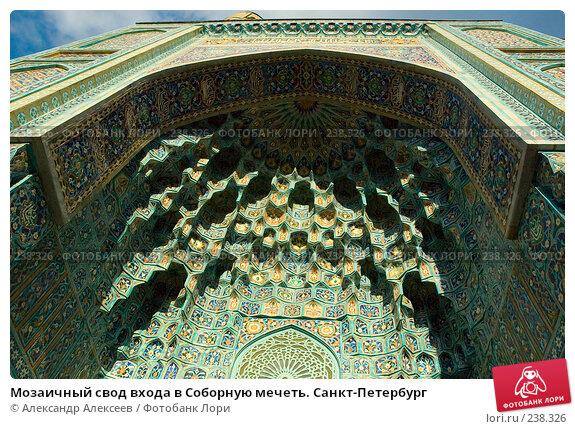 Мозаичный свод входа в Соборную мечеть. Санкт-Петербург, эксклюзивное фото № 238326, снято 8 сентября 2006 г. (c) Александр Алексеев / Фотобанк Лори
