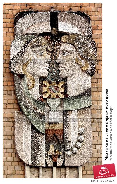 Мозаика на стене кирпичного дома, фото № 223878, снято 14 марта 2008 г. (c) Анна Маркова / Фотобанк Лори