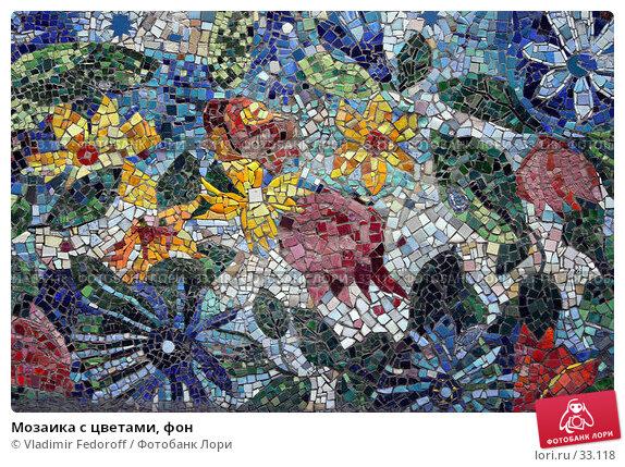 Мозаика с цветами, фон, фото № 33118, снято 15 апреля 2007 г. (c) Vladimir Fedoroff / Фотобанк Лори