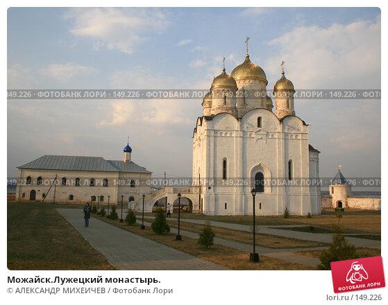 Купить «Можайск.Лужецкий монастырь.», фото № 149226, снято 31 марта 2007 г. (c) АЛЕКСАНДР МИХЕИЧЕВ / Фотобанк Лори