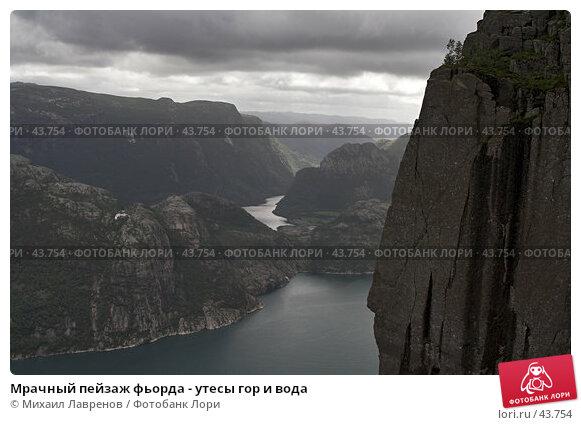 Мрачный пейзаж фьорда - утесы гор и вода, фото № 43754, снято 13 июля 2006 г. (c) Михаил Лавренов / Фотобанк Лори