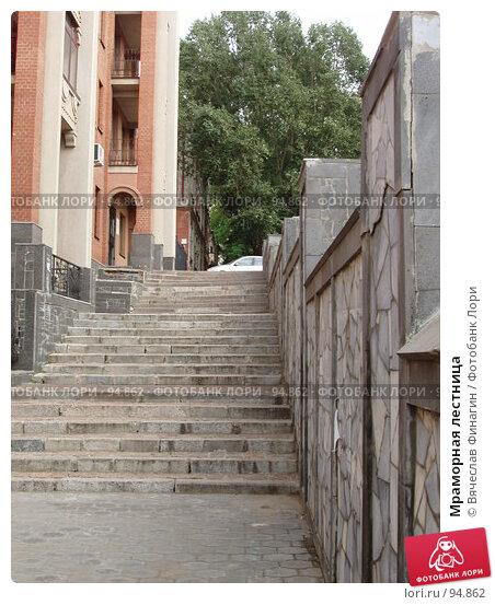Купить «Мраморная лестница», фото № 94862, снято 21 сентября 2007 г. (c) Вячеслав Финагин / Фотобанк Лори