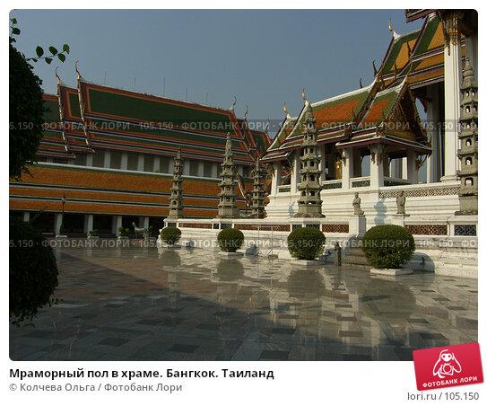 Мраморный пол в храме. Бангкок. Таиланд, фото № 105150, снято 24 июля 2017 г. (c) Колчева Ольга / Фотобанк Лори