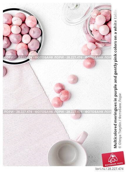 Купить «Multicolored meringues in purple and gently pink colors on a white table.», фото № 28227474, снято 19 марта 2018 г. (c) Olesya Tseytlin / Фотобанк Лори