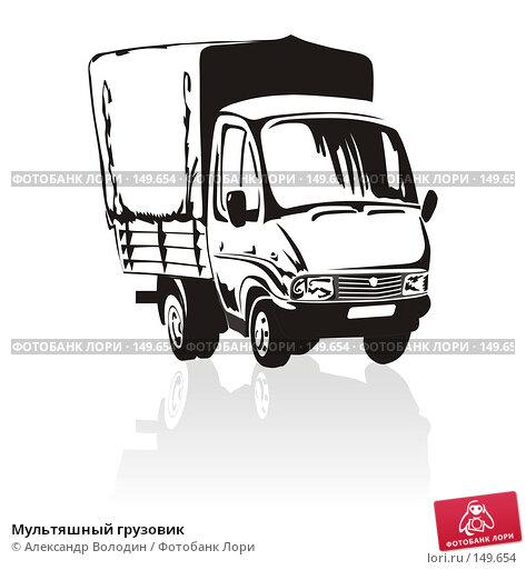 Мультяшный грузовик, иллюстрация № 149654 (c) Александр Володин / Фотобанк Лори