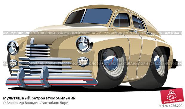 Мультяшный ретроавтомобильчик, иллюстрация № 276202 (c) Александр Володин / Фотобанк Лори