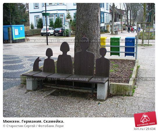 Мюнхен. Германия. Скамейка., фото № 29634, снято 17 марта 2007 г. (c) Старостин Сергей / Фотобанк Лори