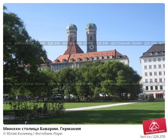 Мюнхен столица Баварии. Германия, фото № 229370, снято 14 октября 2007 г. (c) Юлия Козинец / Фотобанк Лори