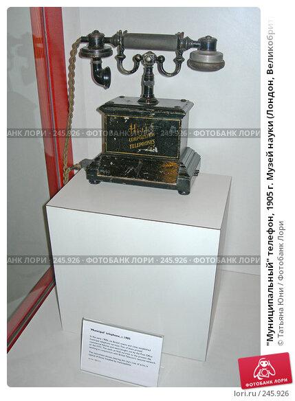 """""""Муниципальный"""" телефон, 1905 г. Музей науки (Лондон, Великобритания), эксклюзивное фото № 245926, снято 17 августа 2006 г. (c) Татьяна Юни / Фотобанк Лори"""