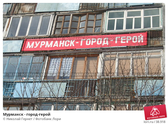 Мурманск - город-герой, фото № 38918, снято 29 апреля 2007 г. (c) Николай Гернет / Фотобанк Лори