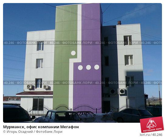 Купить «Мурманск, офис компании Мегафон», фото № 40246, снято 9 апреля 2007 г. (c) Игорь Осадчий / Фотобанк Лори