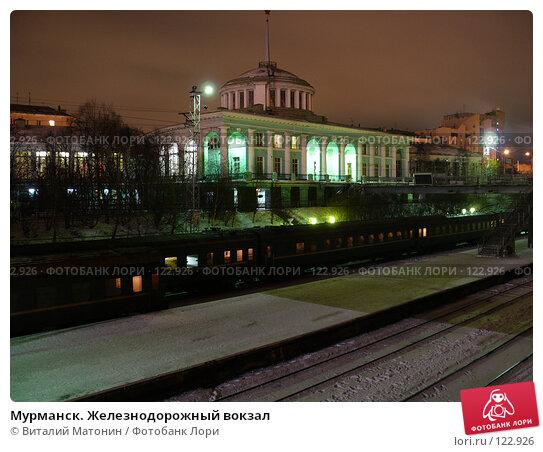 Мурманск. Железнодорожный вокзал., фото № 122926, снято 21 ноября 2007 г. (c) Виталий Матонин / Фотобанк Лори