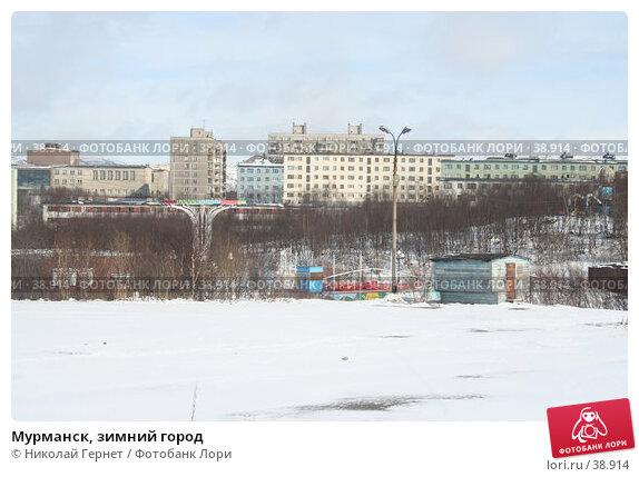 Мурманск, зимний город, фото № 38914, снято 29 апреля 2007 г. (c) Николай Гернет / Фотобанк Лори
