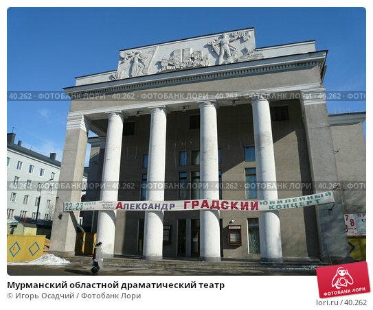 Мурманский областной драматический театр, фото № 40262, снято 9 апреля 2007 г. (c) Игорь Осадчий / Фотобанк Лори
