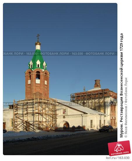 Муром. Реставрация Вознесенской церкви 1729 года, фото № 163030, снято 23 декабря 2007 г. (c) Яков Филимонов / Фотобанк Лори