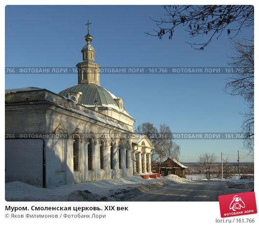 Муром. Смоленская церковь. XIX век, фото № 161766, снято 23 декабря 2007 г. (c) Яков Филимонов / Фотобанк Лори