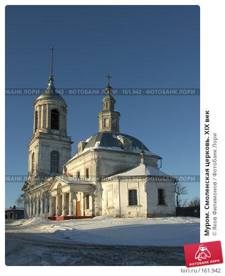 Муром. Смоленская церковь. XIX век, фото № 161942, снято 23 декабря 2007 г. (c) Яков Филимонов / Фотобанк Лори