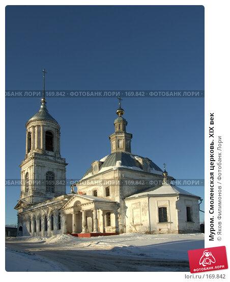 Купить «Муром. Смоленская церковь. XIX век», фото № 169842, снято 23 декабря 2007 г. (c) Яков Филимонов / Фотобанк Лори