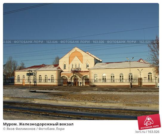 Муром. Железнодорожный вокзал, фото № 163026, снято 23 декабря 2007 г. (c) Яков Филимонов / Фотобанк Лори