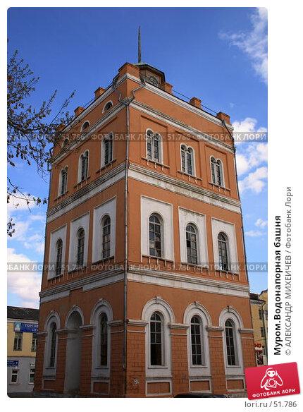 Муром.Водонапорная башня, фото № 51786, снято 1 мая 2007 г. (c) АЛЕКСАНДР МИХЕИЧЕВ / Фотобанк Лори