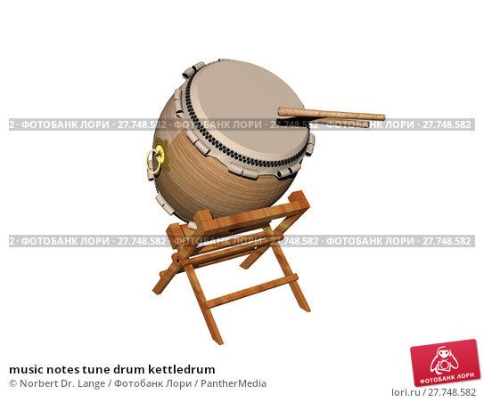 Купить «music notes tune drum kettledrum», фото № 27748582, снято 17 июля 2019 г. (c) PantherMedia / Фотобанк Лори