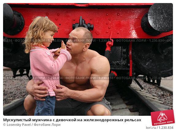 Мускулистый мужчина с девочкой на железнодорожных рельсах, фото № 1230834, снято 6 сентября 2009 г. (c) Losevsky Pavel / Фотобанк Лори
