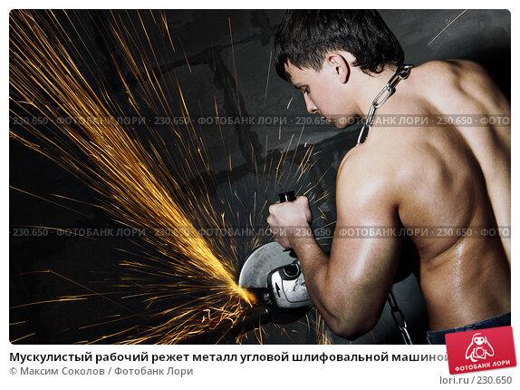 Купить «Мускулистый рабочий режет металл угловой шлифовальной машиной», фото № 230650, снято 31 января 2008 г. (c) Максим Соколов / Фотобанк Лори