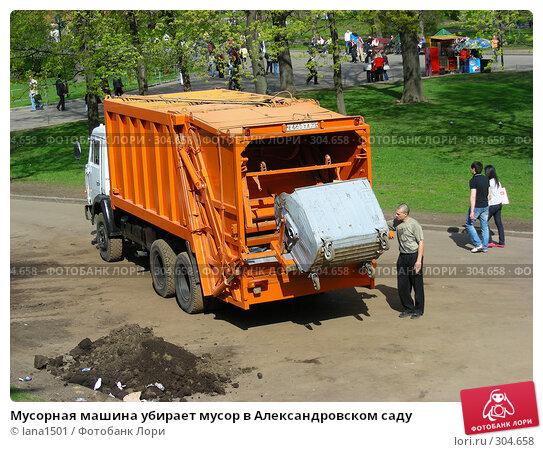 Купить «Мусорная машина убирает мусор в Александровском саду», эксклюзивное фото № 304658, снято 27 апреля 2008 г. (c) lana1501 / Фотобанк Лори