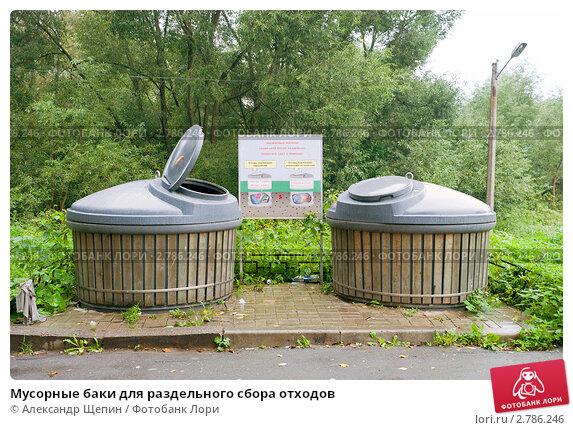 Мусорные баки для раздельного сбора отходов, эксклюзивное фото № 2786246, снято 7 сентября 2011 г. (c) Александр Щепин / Фотобанк Лори