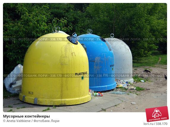 Купить «Мусорные контейнеры», фото № 338170, снято 27 июня 2008 г. (c) Aneta Vaitkiene / Фотобанк Лори