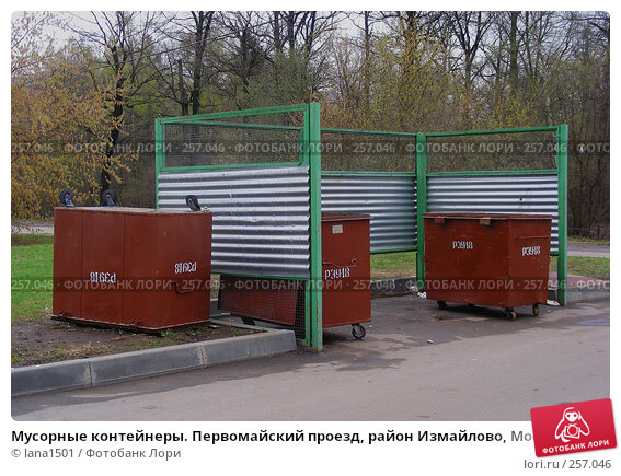 Мусорные контейнеры. Первомайский проезд, район Измайлово, Москва, эксклюзивное фото № 257046, снято 16 апреля 2008 г. (c) lana1501 / Фотобанк Лори