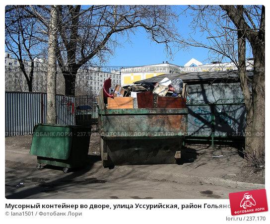 Мусорный контейнер во дворе, улица Уссурийская, район Гольяново, Москва, эксклюзивное фото № 237170, снято 30 марта 2008 г. (c) lana1501 / Фотобанк Лори