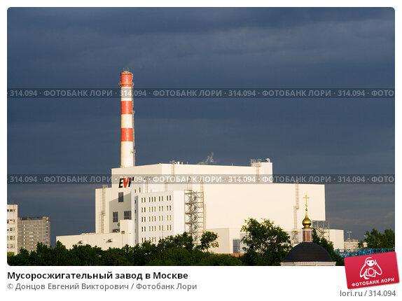Мусоросжигательный завод в Москве, фото № 314094, снято 6 июня 2008 г. (c) Донцов Евгений Викторович / Фотобанк Лори