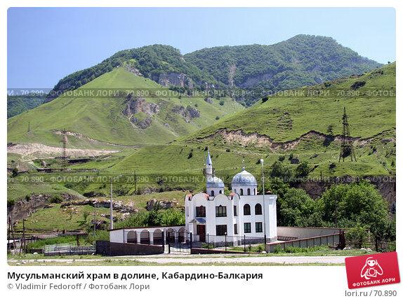 Мусульманский храм в долине, Кабардино-Балкария, фото № 70890, снято 11 июля 2007 г. (c) Vladimir Fedoroff / Фотобанк Лори