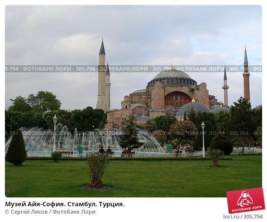 Музей Айя-София. Стамбул. Турция., фото № 305794, снято 5 мая 2008 г. (c) Сергей Лисов / Фотобанк Лори