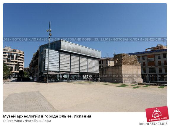 Купить «Музей археологии в городе Эльче. Испания», фото № 33423018, снято 20 сентября 2018 г. (c) Free Wind / Фотобанк Лори