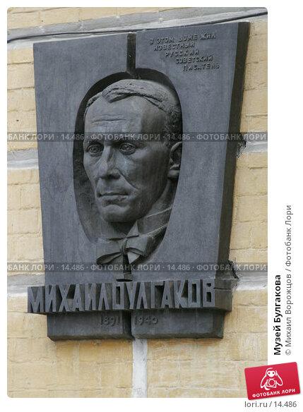 Музей Булгакова, фото № 14486, снято 10 июня 2006 г. (c) Михаил Ворожцов / Фотобанк Лори