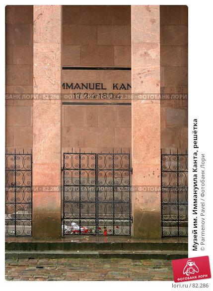 Музей им. Иммануила Канта, решётка, фото № 82286, снято 3 сентября 2007 г. (c) Parmenov Pavel / Фотобанк Лори