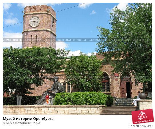 Музей истории Оренбурга, фото № 247390, снято 12 июня 2007 г. (c) RuS / Фотобанк Лори